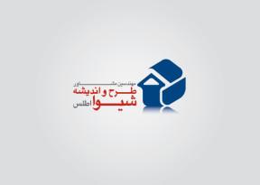 آرم , طراحی آرم , گرافیک آرم , طراحی نشانه , طراحی آرم و نشانه, طراحی لوگو , طراحی آرم و لوگو, آرم گرافیکی شیوا اطلس