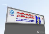 مرکز تحقیقات و تعلیمات بهداشت کار